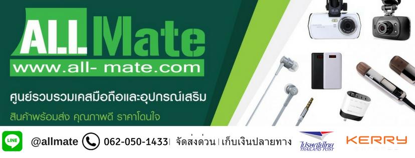 ALL-Mate.com (ออลเมท) ร้านขายกล้องติดรถยอดขายดีต่อเนื่อง อุปกรณ์เสริมมือถือ ขายปลีกและขายส่ง ทางออนไลน์และมีหน้าร้าน ส่งฟรีทั่วประเทศ ปลอดภัย รับประกันได้สินค้าชัวร์