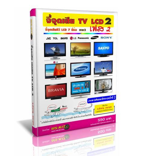 หนังสือ และ วิดีโอ ปฎิบัติการ TV LCD เฟส 2