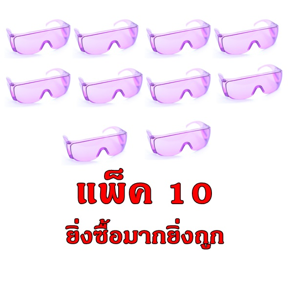 แว่นกันน้ำสงกรานต์ ไอเทมนี้ฮิตเว่อร์ แพ็ค10 ราคาถูก สีม่วง