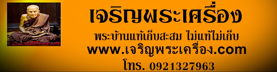เจริญพระเครื่อง โทร 092-1327963