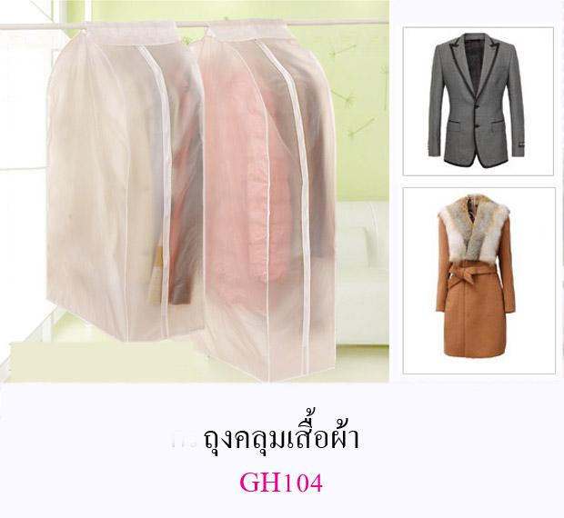 ถุงคลุมเสื้อผ้า-เสื้อสูท กันฝุ่น สีขาว มีซิบเปิด - ปิด ด้านข้างสะดวกในการหยิบเลือกเสื้อผ้าครับ วัสดุ : พลาสติก PEVA สีขาวขุ่น มี 2 ขนาด 1. ขนาด Size90 : ยาว 90 x หนา 30 x กว้าง 60 cm 2. ขนาด Size110 : ยาว 110 x หนา 30 x กว้าง 60 cm