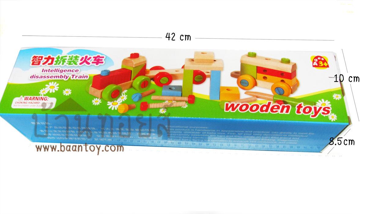 ของเล่นไม้ บล็อคไม้รถไฟ
