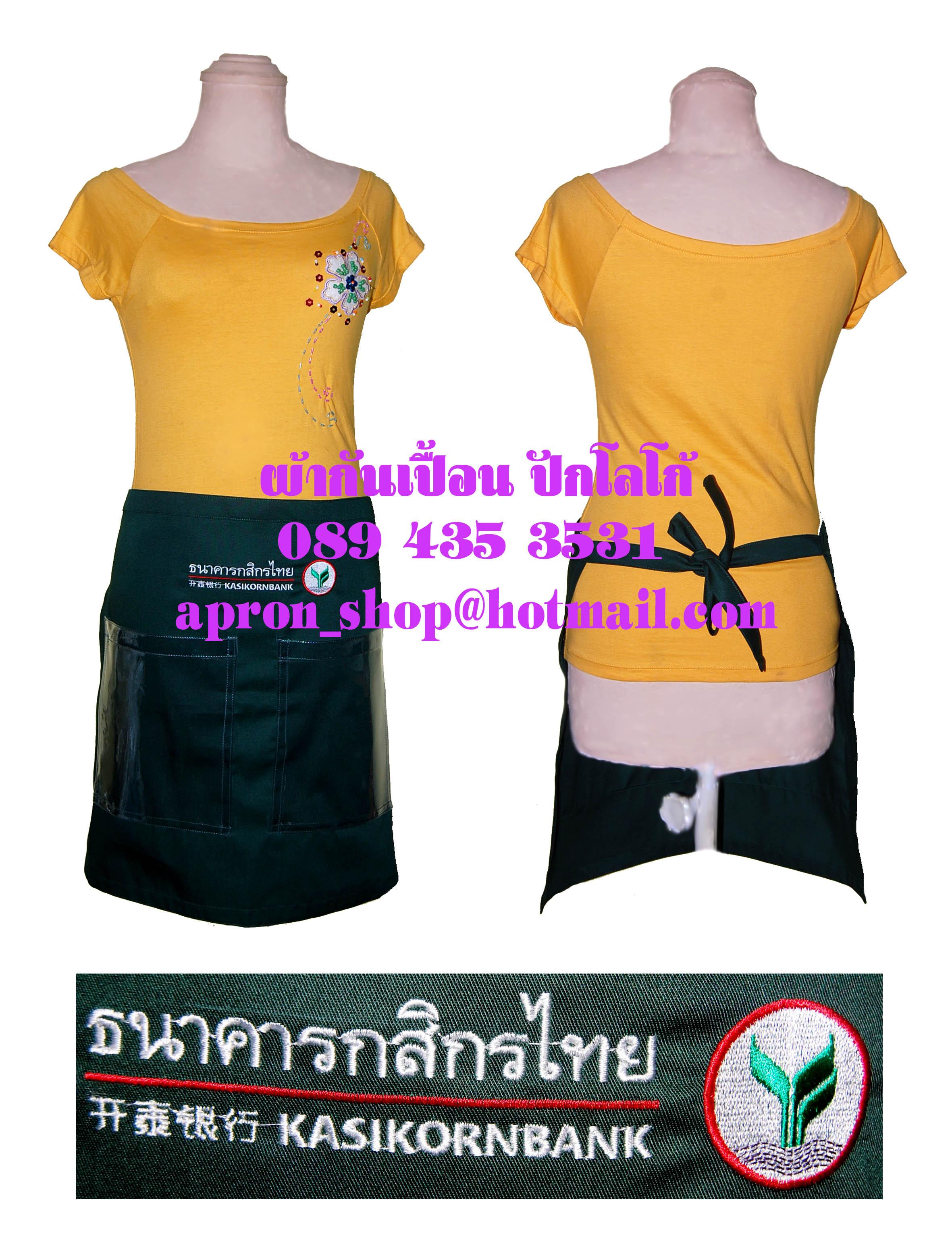 ผ้ากันเปื้อนครึ่งตัว แบบกสิกรไทย