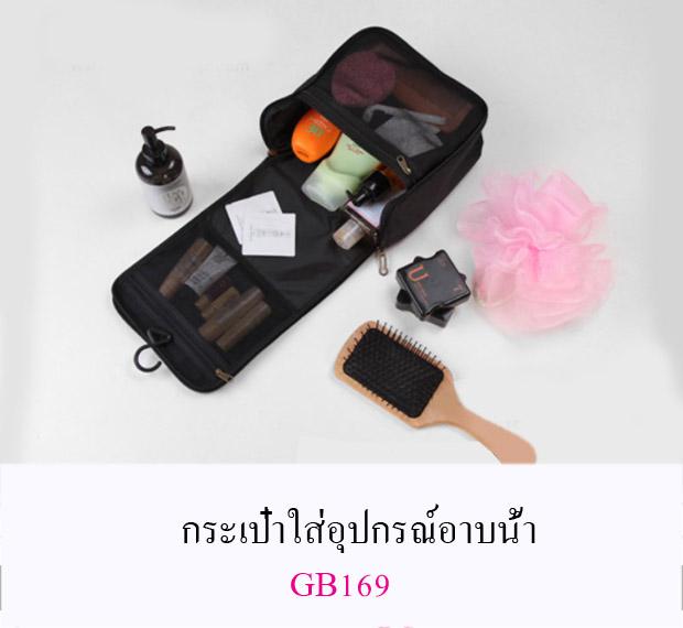 กระเป๋าใส่อุปกรณ์อาบน้ำ กระเป๋าใส่เครื่องสำอางค์ กระเป๋าใส่ของใช้ กระเป๋าจัดระเบียบ งานสวย คุณภาพ สามารถใส่ของจุกจิกทั่วไป เช่น ใส่อุปกรณ์อาบน้ำ แปรงสีฟัน ยาสีฟัน ครีมอาบน้ำ แชมพู ครีมนวด ใส่อุปกรณ์เครื่องสำอางค์ หรือของใช้อื่นๆ กระเป๋าขนาดกระทัดรัด ด้านในมีช่องใส่มากมาย แยกประเภทอย่างชัดเจน มีหูหิ้ว และตะขอแขวนคะ กระเป๋าสวย เก๋ สามารถถือเดี่ยวๆ หรือใส่ประเป๋าเดินทางใบใหญ่ก็สะดวกคะ สินค้าพร้อมส่ง ราคาไม่แพง เกรดงานส่งออกเกาหลี