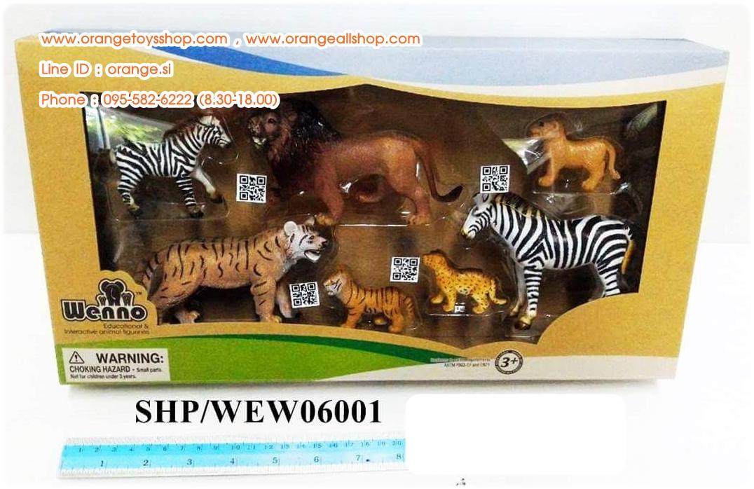 SHP/WEW06001 ชุดโมเดลสัตว์ป่าแม่ลูก 7 ชิ้น