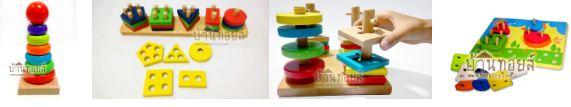 ของเล่นบล็อคไม้ในรูปแบบ บล็อคหยอด บล็อคไม้สวมหลัก บล็อคไม้เสียบเสา บล็อกเรียงลำดับ บล็อคสวมห่วง บล็อคเรียงซ้อน เป็นของเล่นเสริมพัฒนาการสำหรับลูกน้อย เด็กๆจะได้เรียนรู้และฝึกฝนทักษะในด้านต่างๆ มีประโยชน์หลายด้าน โดนเฉพาะของเล่นไม้ จะมีความคงทนเล่นได้นาน สามารถเลือกนำมาเล่นเพื่อส่งเสริมพัฒนาการของเด็ก ช่วงก่อนวัยเรียน เด็กชั้นเตรียมอนุบาล ชั้นอนุบาล 1 หรือใช้เป็นของเล่นเพื่อเตรียมความพร้อมก่อนเข้าสู่โรงเรียนก็ได้ค่ะ