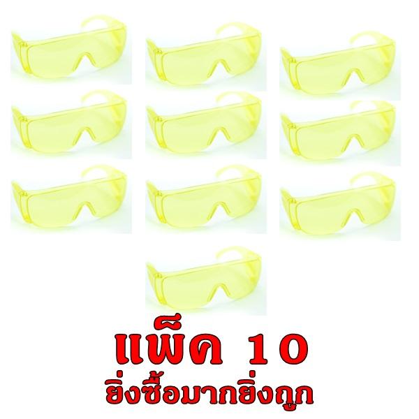 แว่นกันน้ำสงกรานต์ ไอเทมนี้ฮิตเว่อร์ แพ็ค10 ราคาถูก สีเหลือง