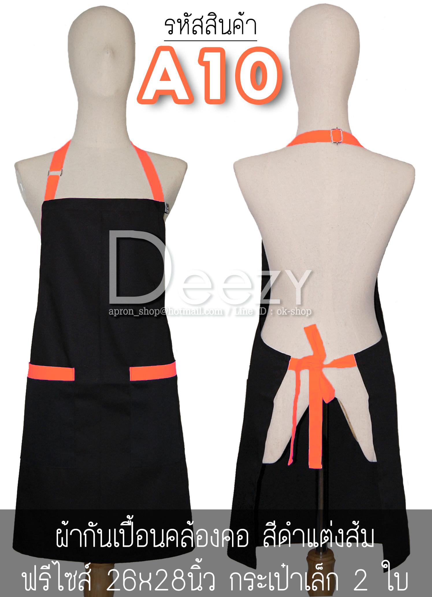 ผ้ากันเปื้อนคล้องคอ สีดำแต่งสายสีส้ม 2 กระเป๋า