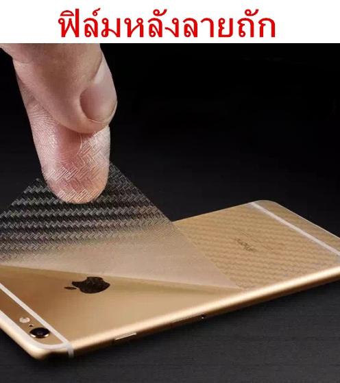 Tronta ฟิล์มกันรอย ด้านหลังลายถัก Iphone 6 Plus (ไอโฟน6พลัส) เพิ่มความสวยงามและทำให้มือถือดูดีขึ้น