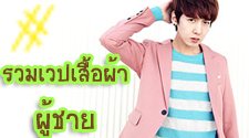 http://kkokorea.lnwshop.com/category/161/pre-order-korean-clothes/korean-men-clothes/