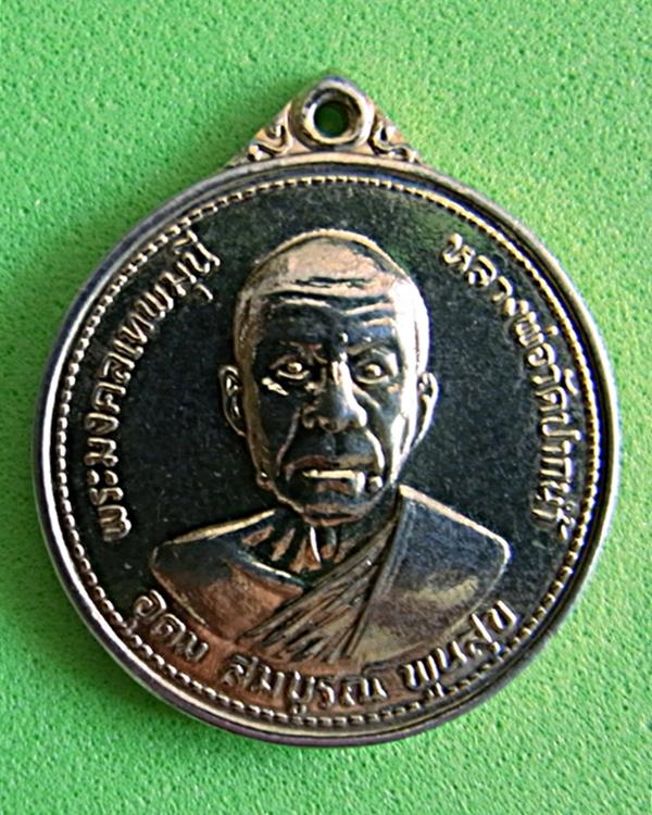 503 เหรียญหลวงพ่อสด รุ่นอุดมสมบูรณ์พูนสุข วัดปากน้ำ