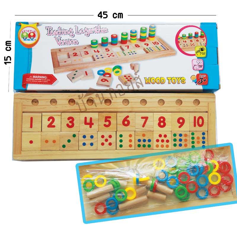 ของเล่นเสริมพัฒนาการ บล็อกไม้สวมหลักนับเลข