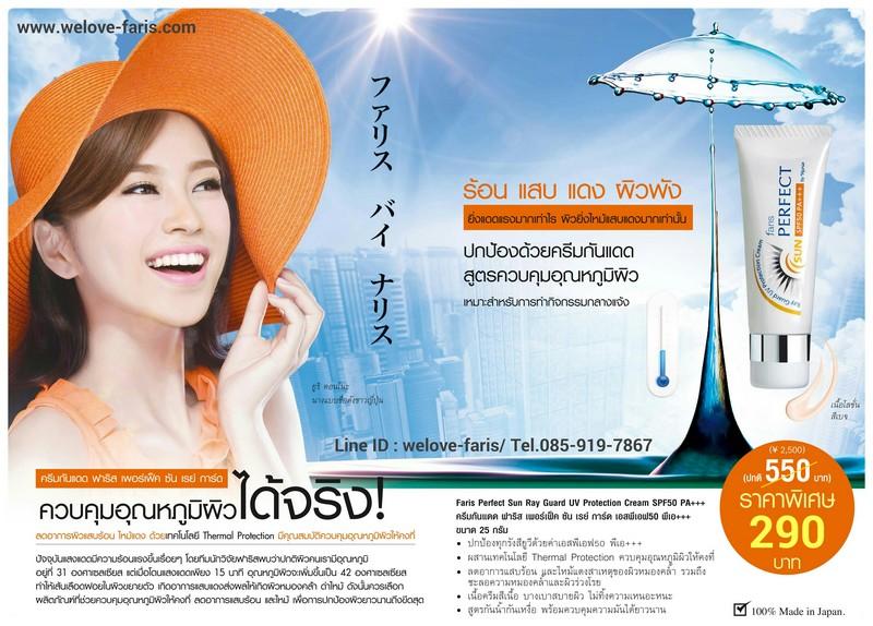 Faris Perfect Sun Ray Guard UV Protection Cream SPF50 PA+++