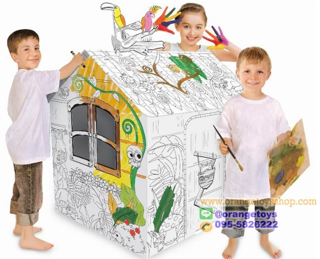 บ้านเด็กแสนสนุก บ้านระบายสี (Z001) DIY toy Juggle house design doodle for kids