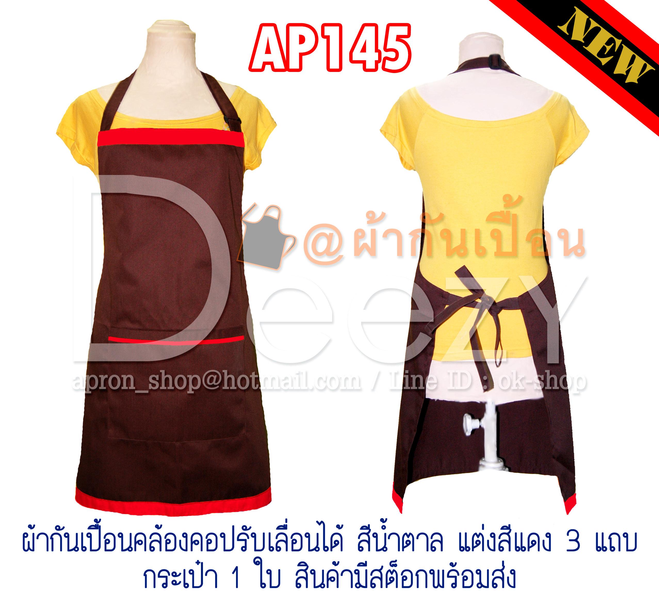 ผ้ากันเปื้อนเต็มตัว แบบคล้องคอ สีน้ำตาล แต่งแดง 1 กระเป๋า