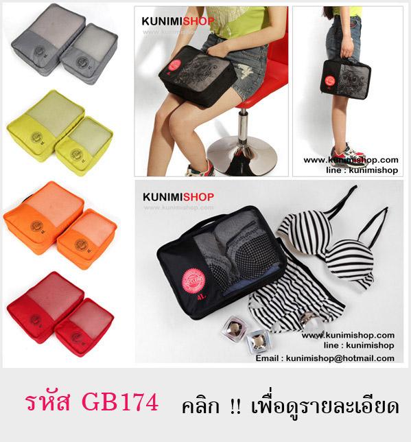 กระเป๋าจัดเก็บสิ่งของ ช่วยให้กระเป๋าเดินทางเป็นระเบียบ งานสวย เนื้อผ้าหนา คุณภาพ อย่างดี กระเป๋าซิบเปิด-ปิด มีที่ถือ และมีหูหิ้ว สะดวกในการใช้งาน และยังสามารถแยกหมวดของใช้ ทำให้หาของง่าย 1ชุด มี 2 ชิ้น