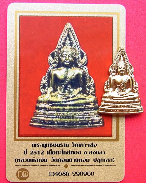 552 พระพุทธชินราช ปี12 เนื้อกะหลั่ยทองเดิม สวยระดับประกวด มีบัตรพระแท้ วัดเกาะเสือ