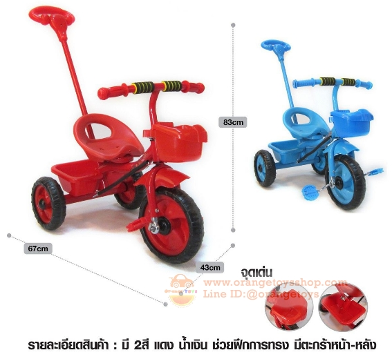 รถ จักรยาน รถสามล้อ สำหรับเด็ก พร้อมที่เข็นได้ และตะกร้าใส่ของหน้าหลัง **สีแดง สีฟ้า**