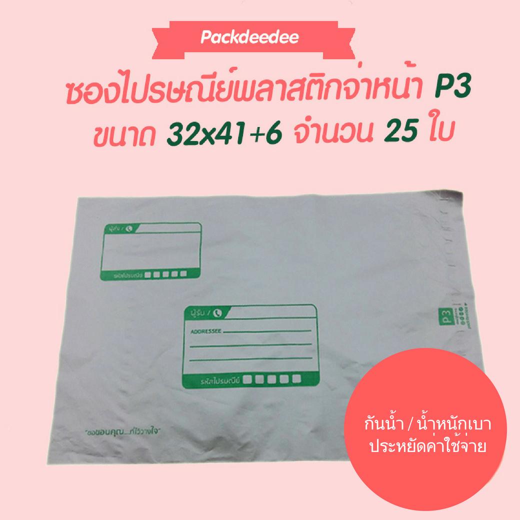 ซองไปรษณีย์ พลาสติกกันน้ำ (25 ใบ) จ่าหน้า P3 ขนาด 32x41+6ซม.
