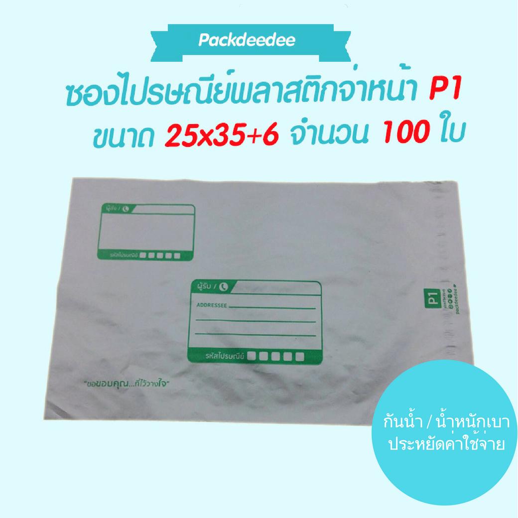 ซองไปรษณีย์ พลาสติกกันน้ำ (100 ใบ) จ่าหน้า P1 ขนาด 25x35+6 ซม.