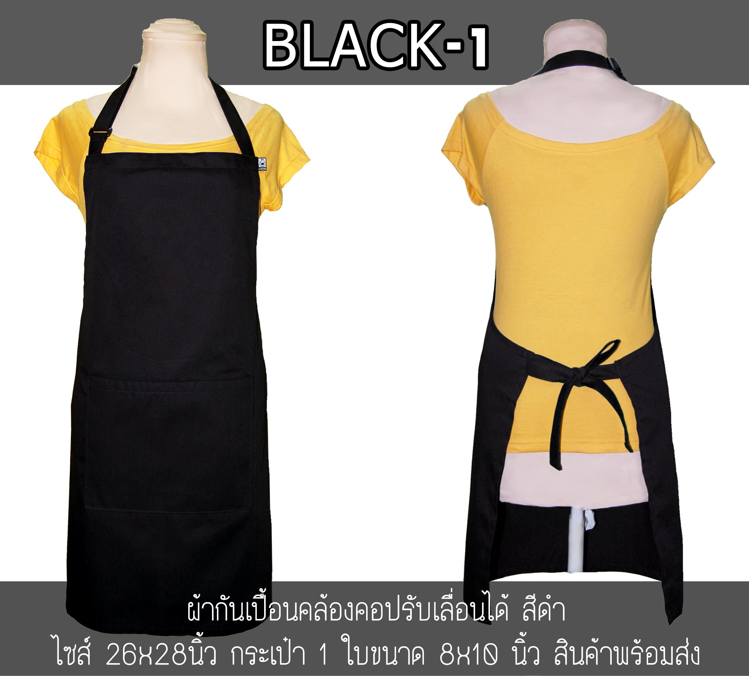 ผ้ากันเปื้อนคล้องคอ สีดำ 1 กระเป๋า