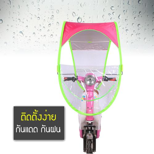 หลังคามอเตอร์ไซค์ กันฝน กันแดด สีชมพู อินเทรนด์สุด ๆ สินค้าพร้อมส่งค่า