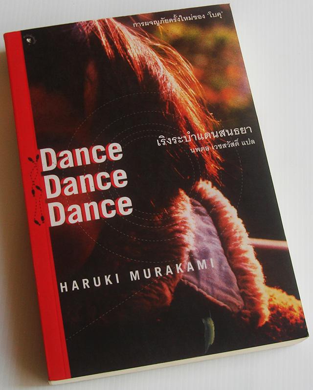 เริงระบำแดนสนธยา Dance Dance Dance / ฮารูกิ มูราคามิ Haruki Murakami / นพดล เวชสวัสดิ์ [พิมพ์ 1]
