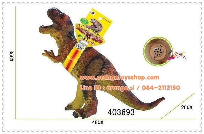 ไดโนเสาร์ ยางนิ่ม ตัวใหญ่ มีเสียงร้อง (ไทรันโนซอรัส เร็กซ์ (ที-เร็กซ์))