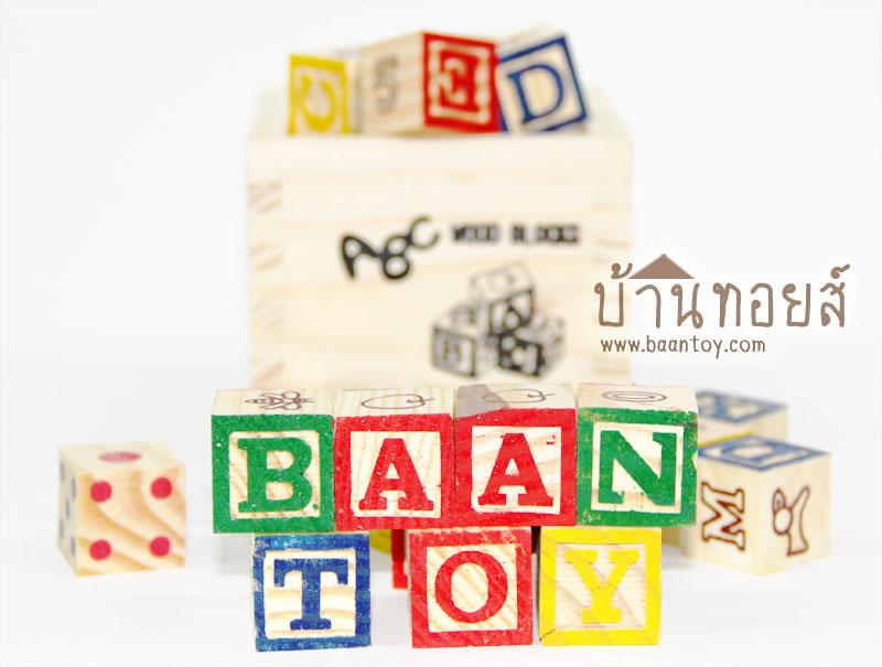ของเล่นไม้ ของเล่นเสริมพัฒนาการ บล็อคไม้ ABC