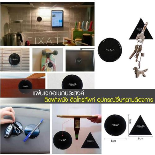 แผ่นเจลอเนกประสงค์ (ติดสิ่งของ หรือ มือถือ แท็บเล็ต ติดฝาหนังได้) fixate gel pad