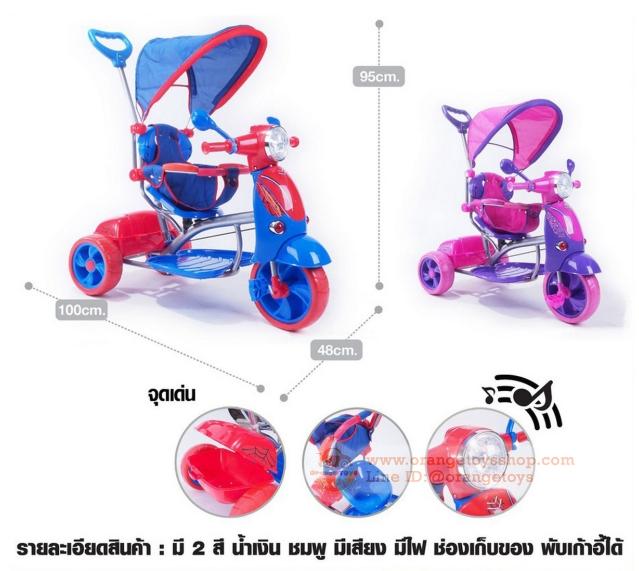 รถ จักรยาน สามล้อ รูปมอเตอร์ไซด์ สำหรับเด็ก พร้อมที่ใส่ของ อเนกประสงค์ มีด้ามเข็นได้ **สีน้ำเงิน**