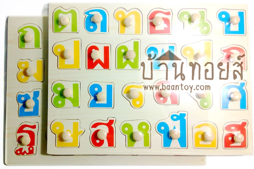 ของเล่นไม้ จิ๊กซอว์ไม้พยัญชนะไทย ก-ฮ (1ชุด มี 2 แผ่น)