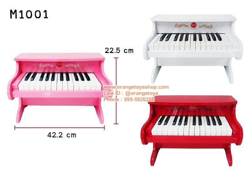 เปียโนไม้ ใส่ถ่าน เล่นได้จริง