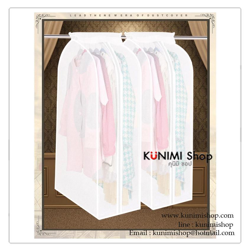 GH104 ถุงคลุมเสื้อผ้า-เสื้อสูท กันฝุ่น สีขาว วัสดุพลาสติกขาวขุ่น กันน้ำ ด้านบนถุงคลุมเสื้อยึดติดด้วยตีนตุ๊กแก มีเชือกผูกเกี่ยวกับราวแขวนเสื้อ มีซิบเปิด - ปิด ด้านข้าง ใส่เสื้อผ้าได้ 5-7 ตัว แปรผัรตามความหนาของเสื้อ