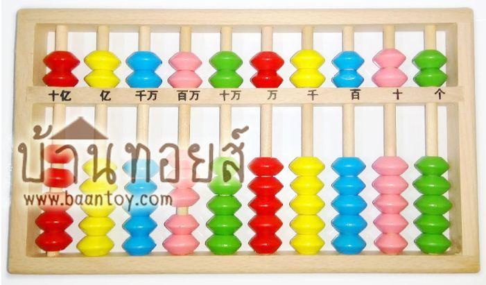 ลูกคิดจีน 10 แถว ลูกคิดทำจากไม้ สีสันสดใส ฝึกความไว ความแม่นยำ ในการคำนวน