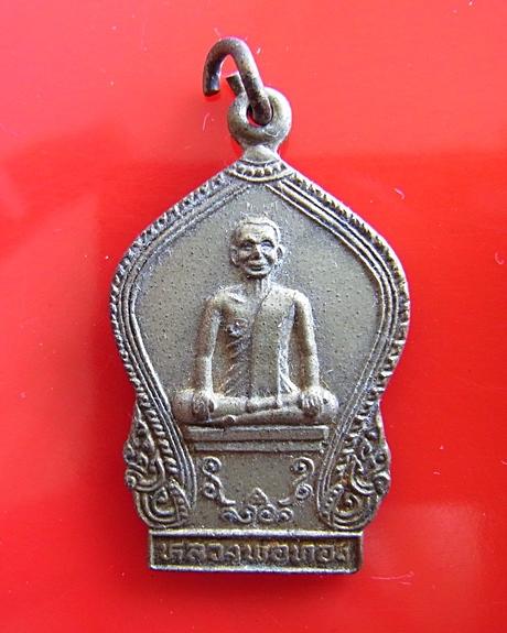 375 เหรียญหลวงพ่อทองรุ่นแรก วัดหัวเค็ด