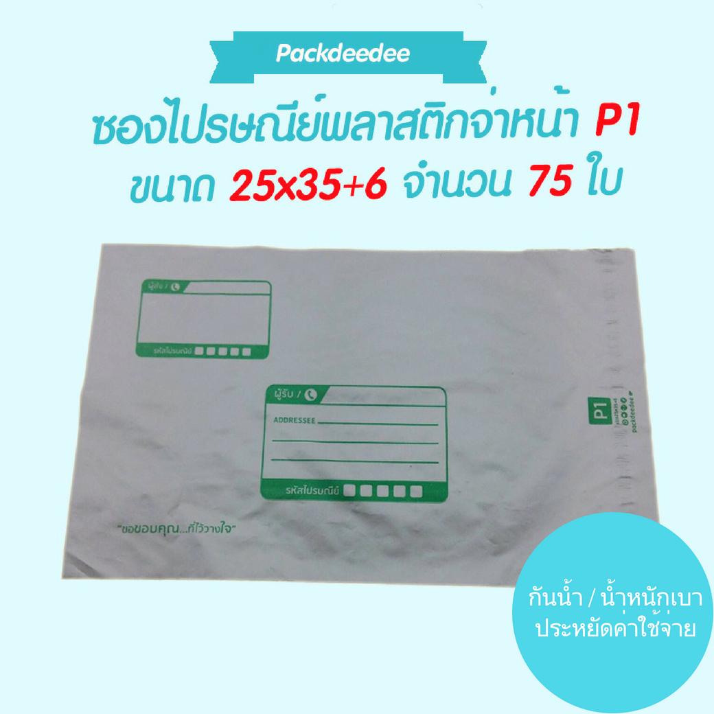 ซองไปรษณีย์ พลาสติกกันน้ำ (75ใบ) จ่าหน้า P1 ขนาด 25x35+6 ซม.