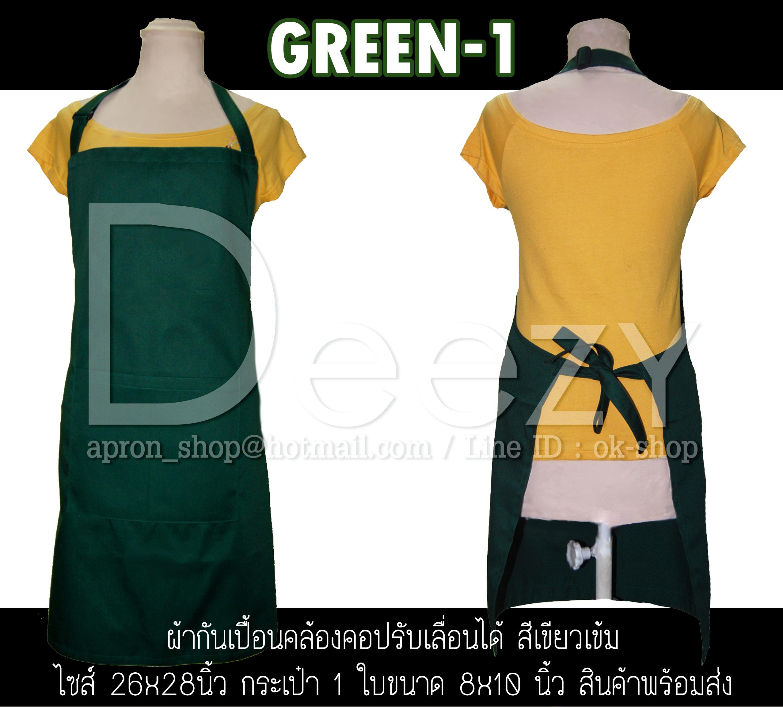 ผ้ากันเปื้อนคล้องคอ สีเขียวเข้ม 1 กระเป๋า