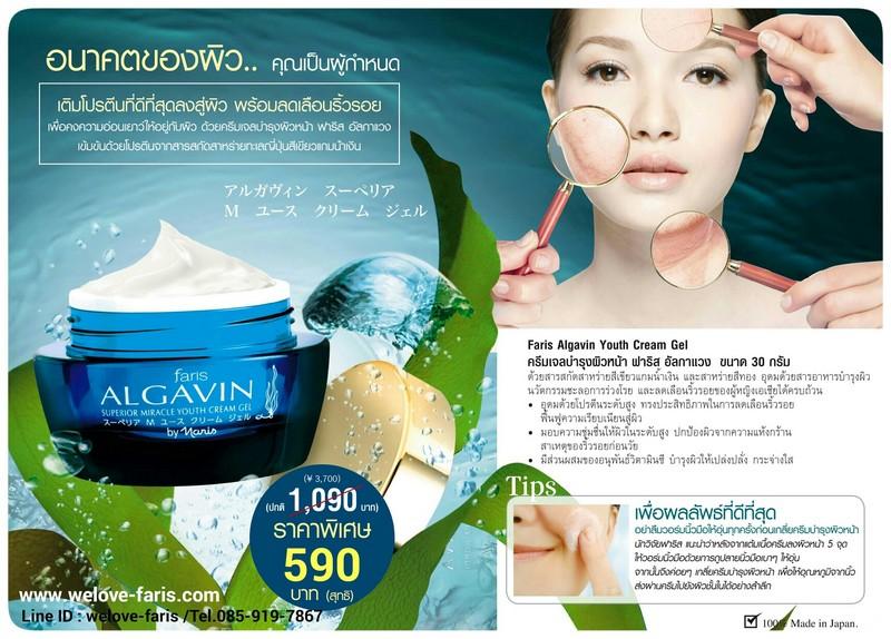 Faris Algavin Youth Cream Gel
