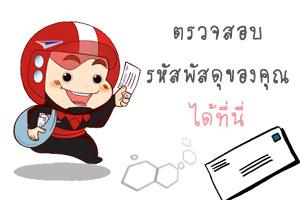 http://kkokorea.lnwshop.com/order/trackcode