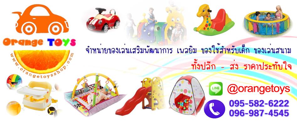 Orange Toys ของเล่นเด็ก ของเล่นเสริมพัฒนาการ สำหรับเด็ก