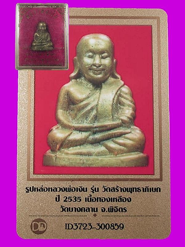 486 รูปหล่อหลวงพ่อเงิน รุ่นวัดสร้างพุทธาภิเษก ปี35 กล่องเดิม มีบัตรพระแท้ วัดบางคลาน