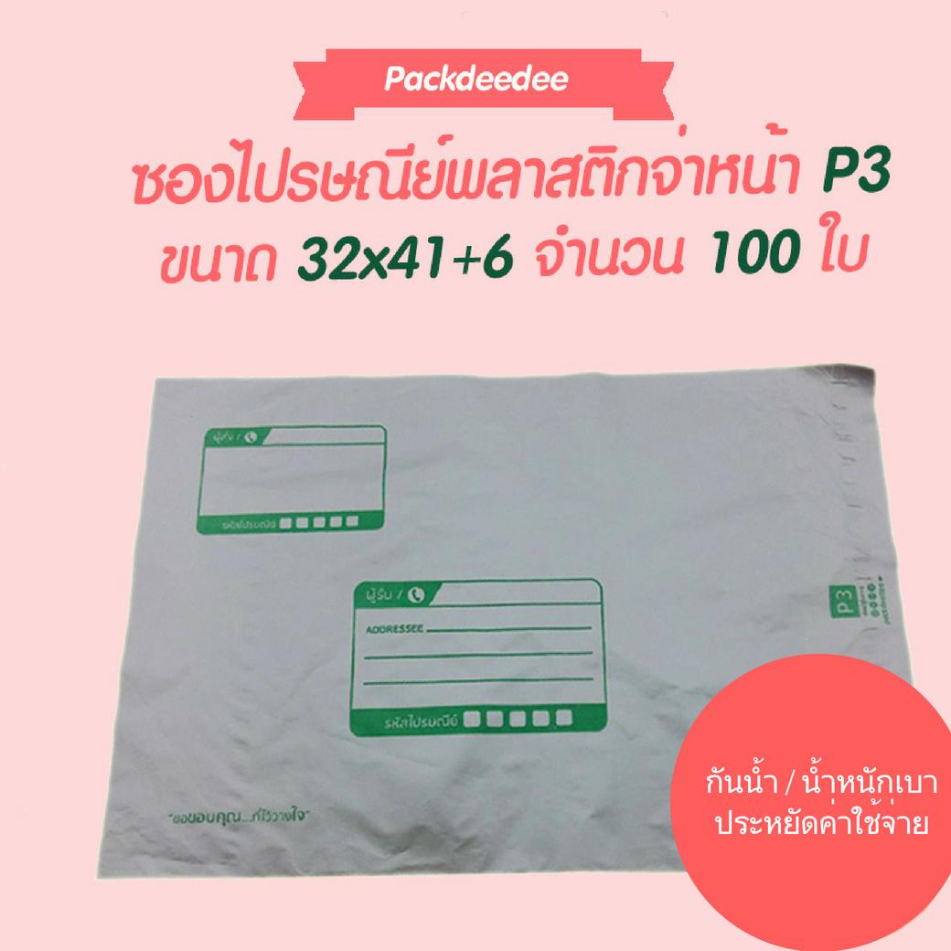 ซองไปรษณีย์ พลาสติกกันน้ำ (100 ใบ) จ่าหน้า P3 ขนาด 32x41+6 ซม.