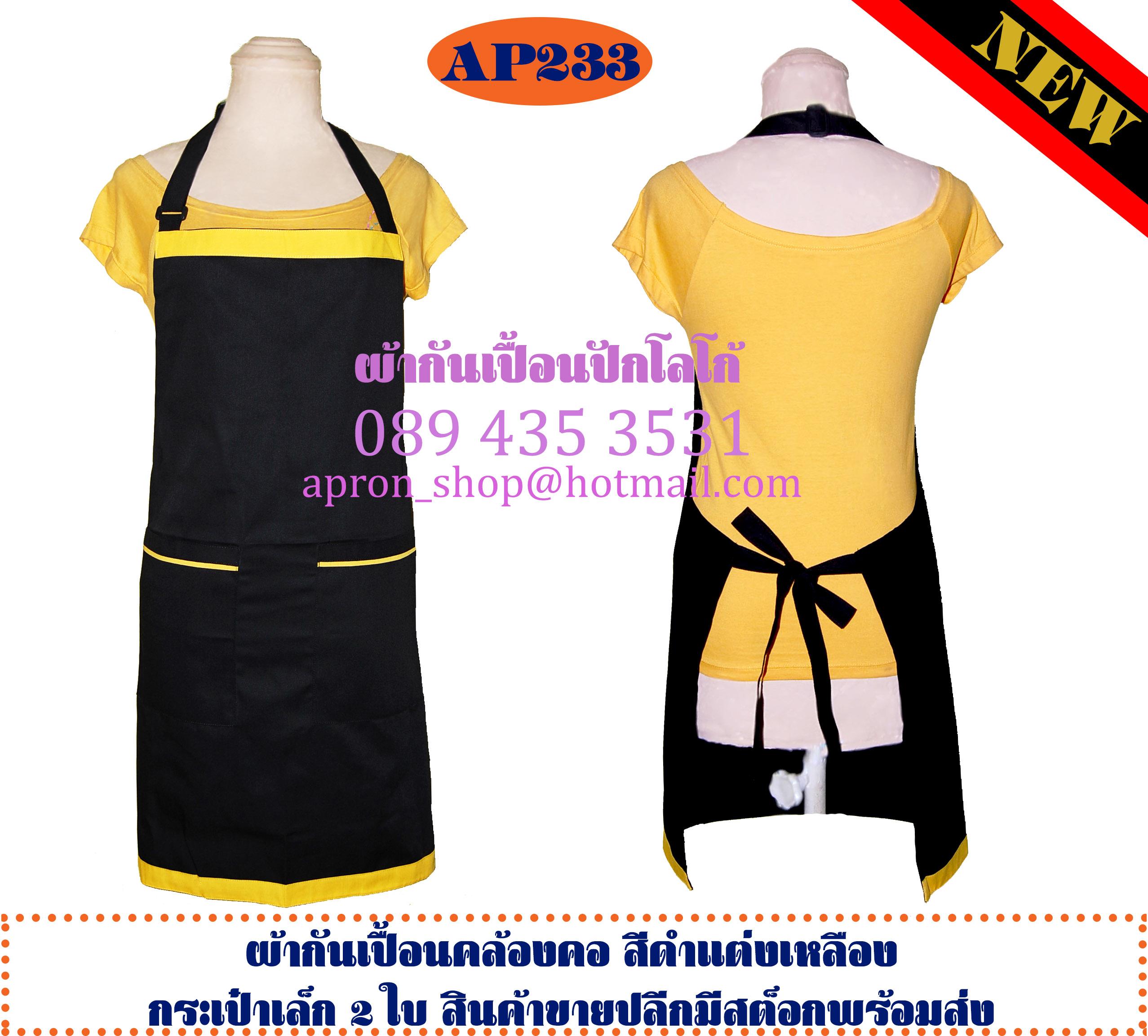 ผ้ากันเปื้อนเต็มตัว แบบคล้องคอ สีดำ แต่งเหลือง 2กระเป๋า