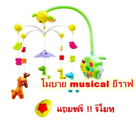 โมบาย musical ยีราฟ มีรีโมทควบคุม