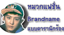 http://kkokorea.lnwshop.com/category/243/pre-order-korean-brandname/star-style-brandname