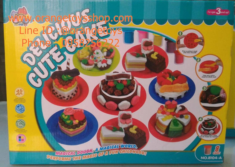 ชุดแป้งโดว์ - Birthday Cake(ใหญ่)