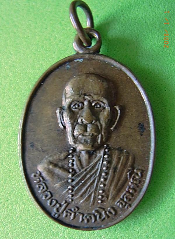 513 เหรียญหลวงปู่คนิง รุ่นพูลทรัพย์ ปี37 วัดถ้ำคูหาสวรรค์