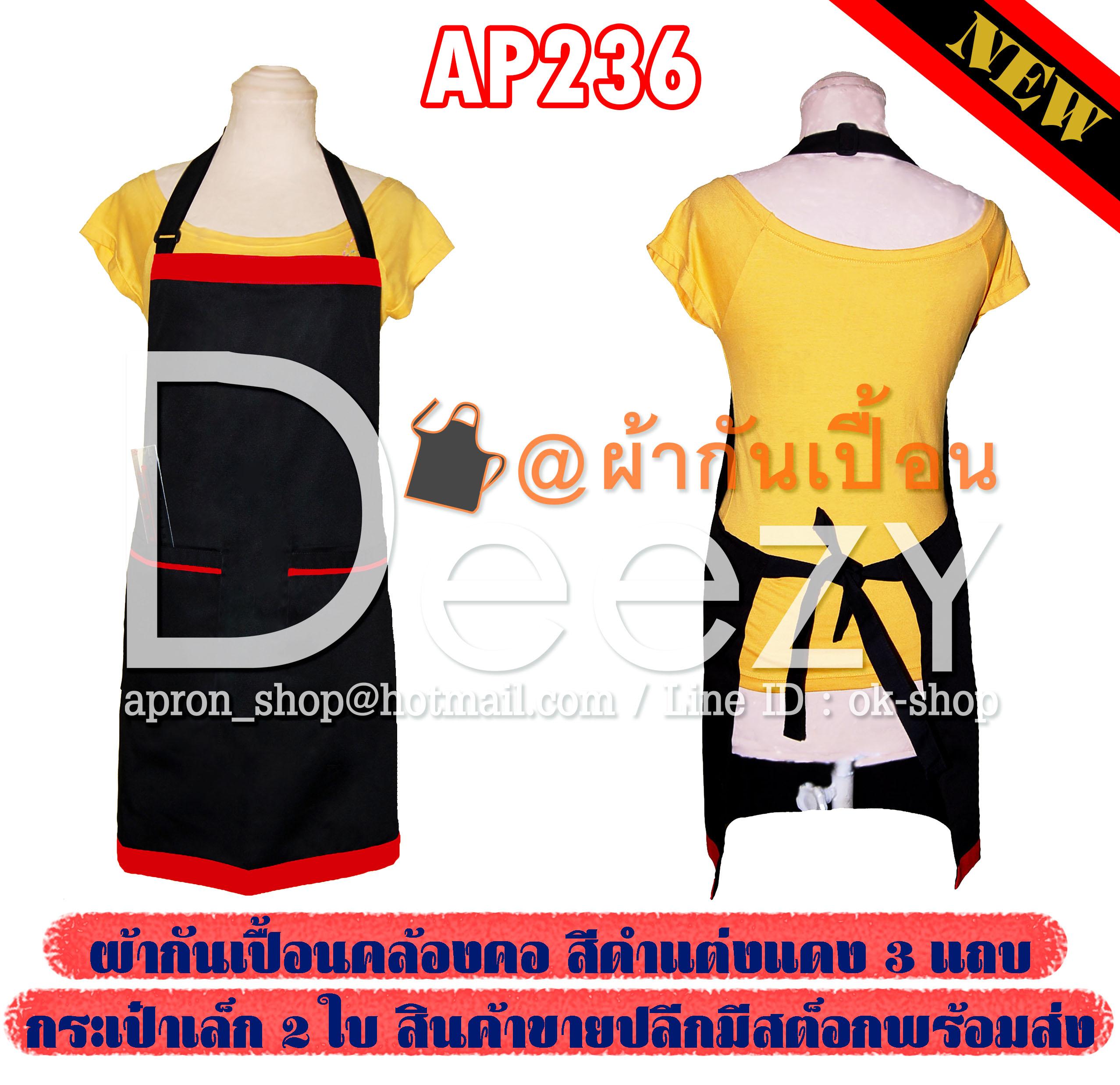 ผ้ากันเปื้อนเต็มตัว แบบคล้องคอ สีดำ แต่งแดง 2กระเป๋า