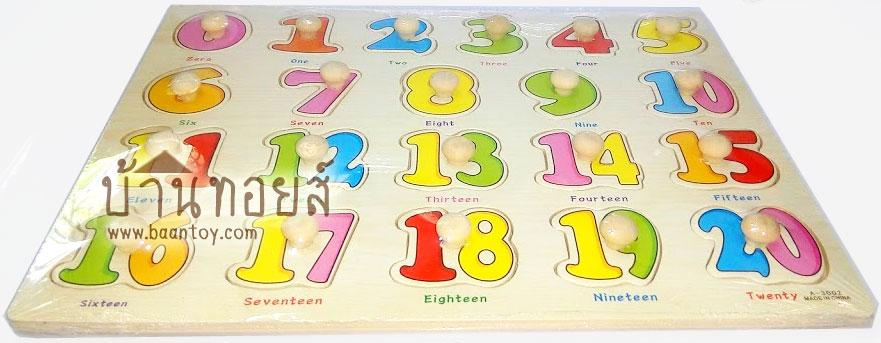 จิ๊กซอว์ไม้หมุดดึงตัวเลข 0-20 แผ่นไม้ภาพตัดต่อ ของเล่น สื่อการสอนสำหรับสอนน้องจับคู่เงา